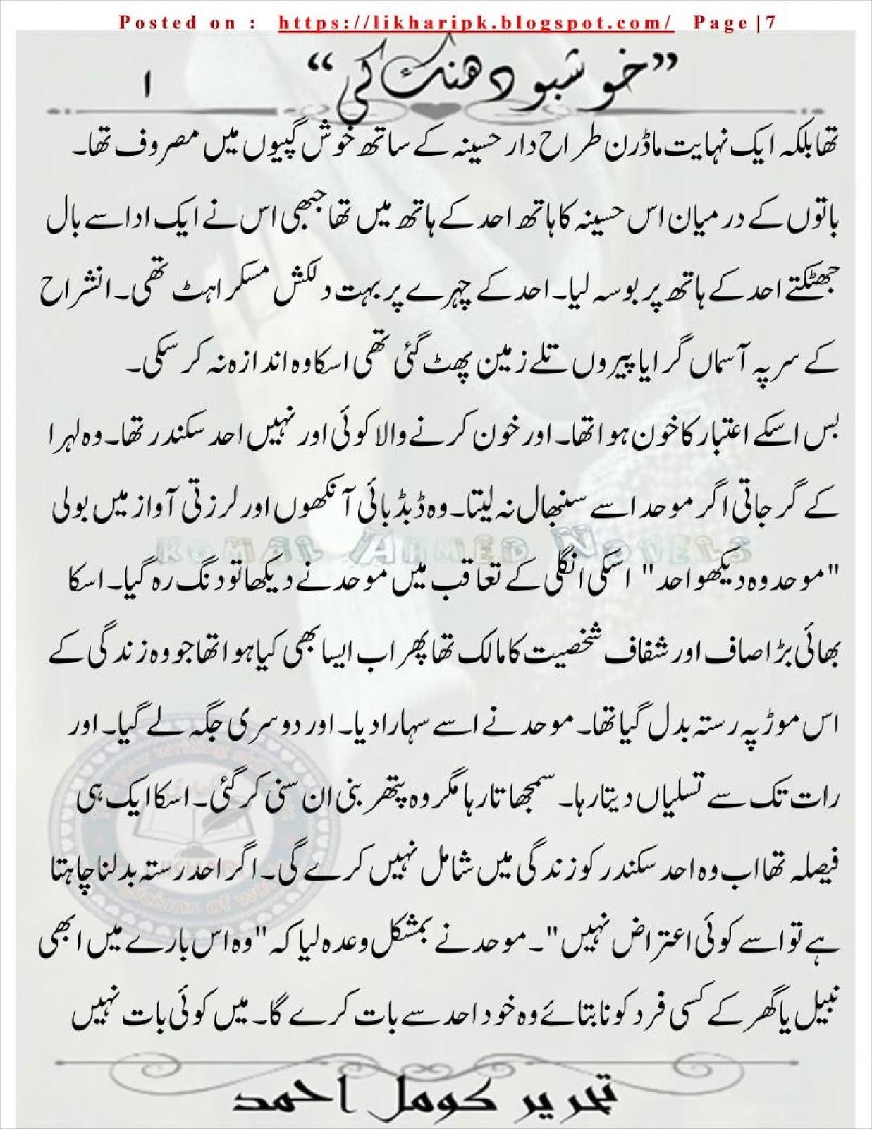 Readdersden: Khushboo dhanak ki novel by Komal Ahmed Epi 1