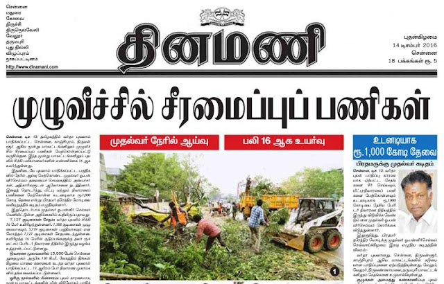 Today Dinamani Newspaper :14-12-16