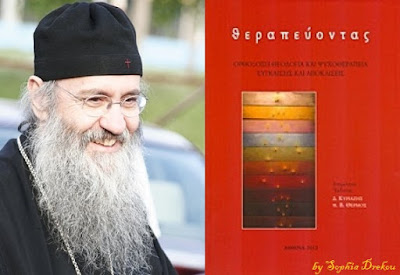 Ierotheos Vlaxos Η Ορθόδοξη νηπτική θεολογία της Εκκλησίας ως μέθοδος θεραπείας.
