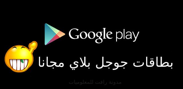 http://www.rftsite.com/2019/02/free-google-play-codes.html