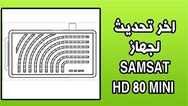 اخر تحديث لجهاز MISE À JOUR SAMSAT HD 80 MINI