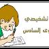 رائز التقويم التشخيصي في الرياضيات المستوى السادس