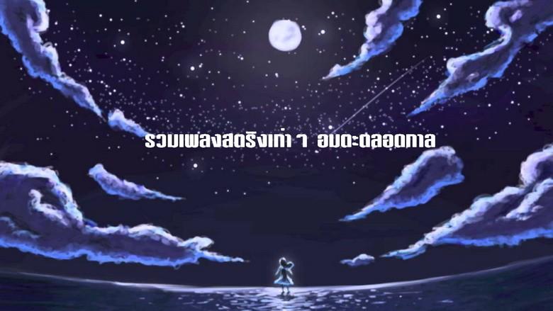 Download [Mp3]-[All Hit Music Forever] รวมเพลงสตริงเก่าๆ อมตะตลอดกาล 4shared By Pleng-mun.com