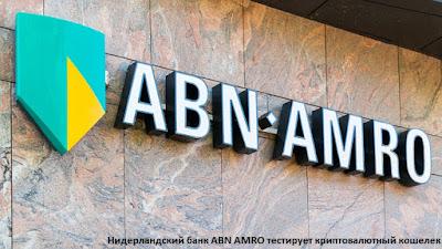 Нидерландский банк ABN AMRO тестирует криптовалютный кошелек