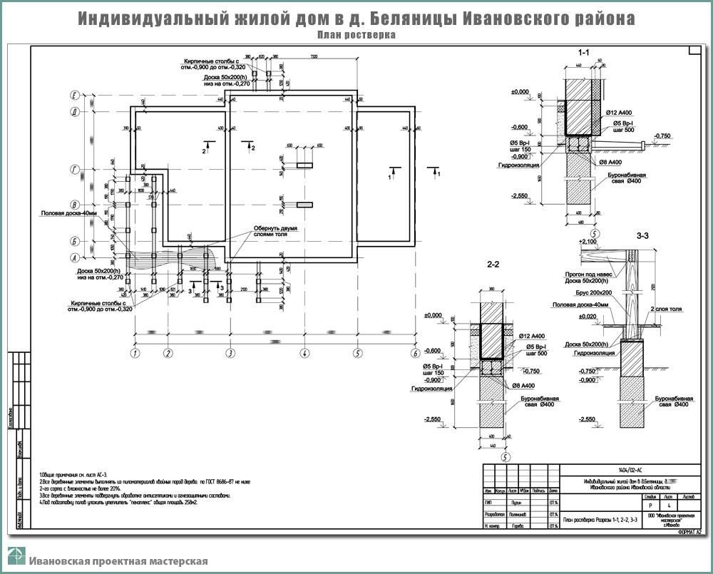 Проект одноэтажного жилого дома в пригороде г. Иваново - д. Беляницы Ивановского района. Фундаменты