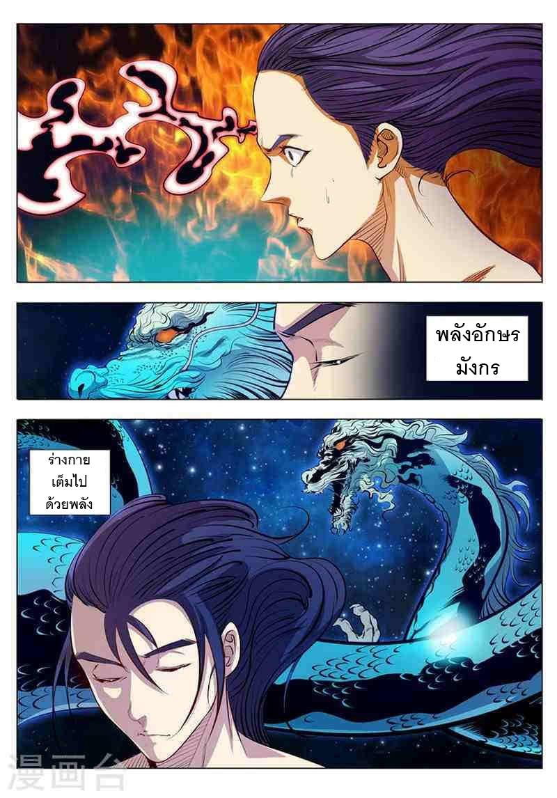 อ่านการ์ตูน Bailian Chengshen 5 ภาพที่ 13