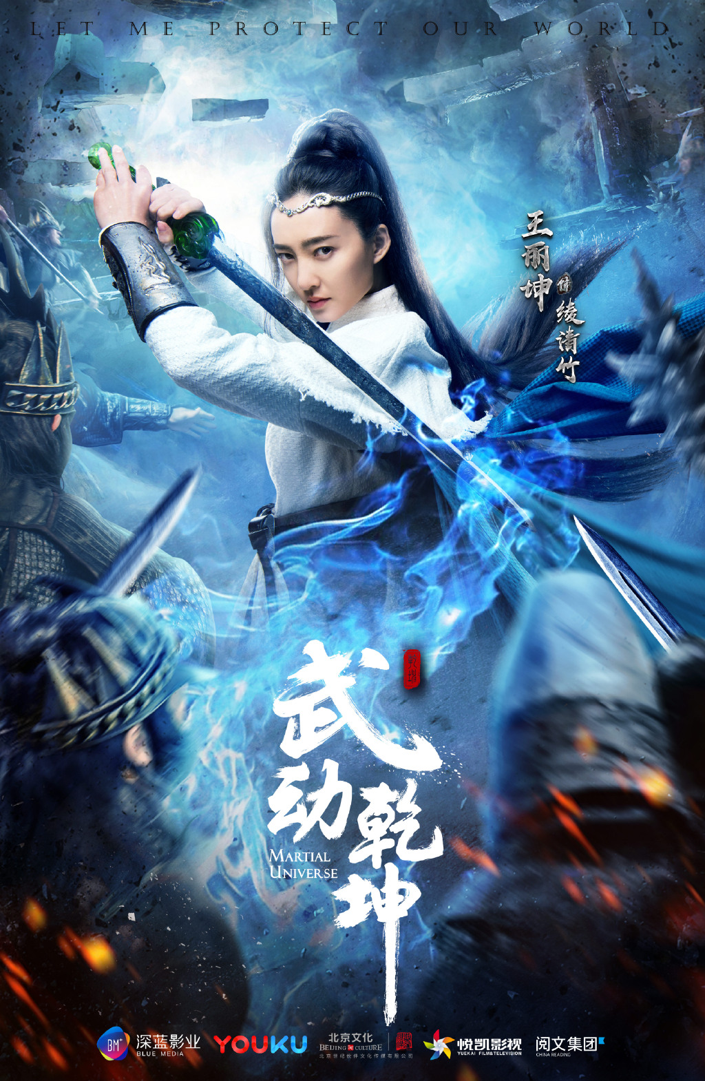 Character Introductions Martial Universe
