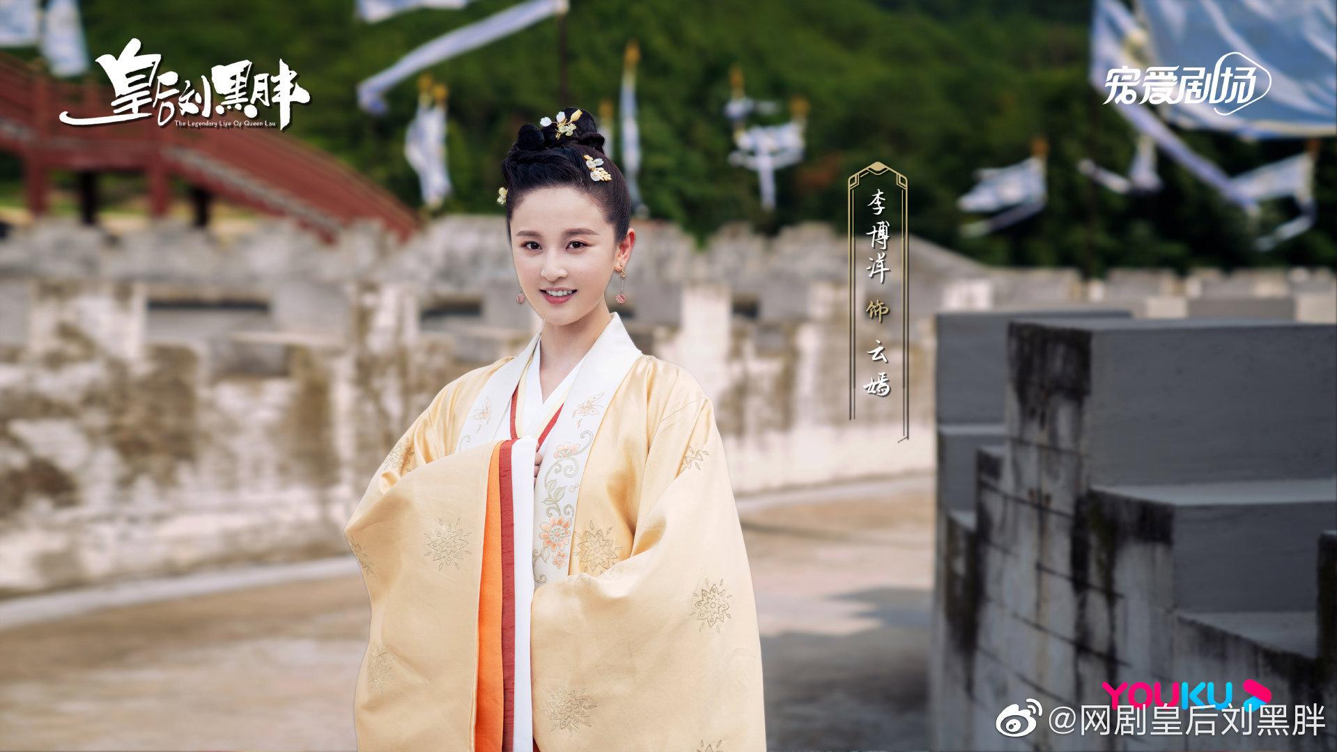Hoàng Hậu Lưu Hắc Bàn