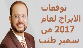 توقعات الابراج لعام 2017 من سمير طنب