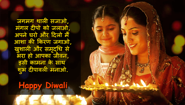 Diwali Shayari Hindi Mai (In Hindi Font)