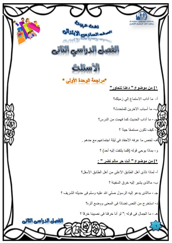 مراجعة لغة عربية جميلة جدا على شكل س و ج للصف السادس الابتدائي ترم ثاني 31072Arabic_001