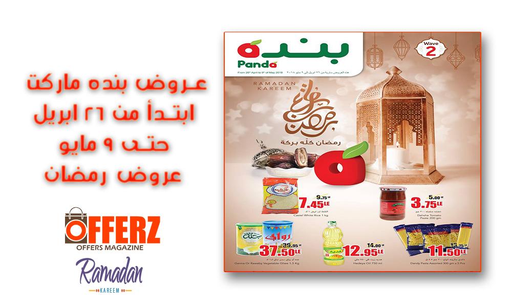 bef33de94 عروض بنده ماركت ابتدأ من 26 ابريل حتى 9 مايو عروض رمضان   offerz ...