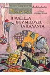 Χριστουγεννιάτικα παιδικά βιβλία