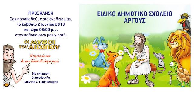 «Οι μύθοι του Αισώπου» στο Ειδικό Δημοτικό Σχολείο Άργους