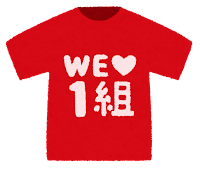 クラスTシャツのイラスト(1組)