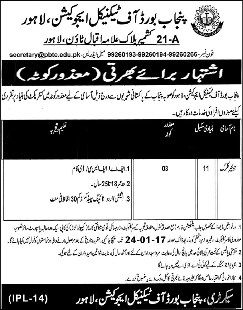 Punjab Board Of Technical Education Lahore Jobs