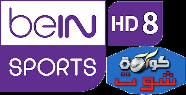 مشاهدة قناة بى ان سبورت beinsports-8 اتش دي بث مباشر