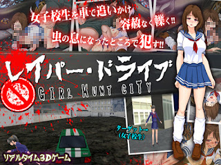 R*PER DRIVE ~Girl Hunt City~