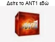 http://www.antenna.gr/webtv/live