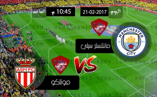 نتيجة مباراة مانشستر سيتي وموناكو اليوم 21-02-2017 دوري أبطال أوروبا
