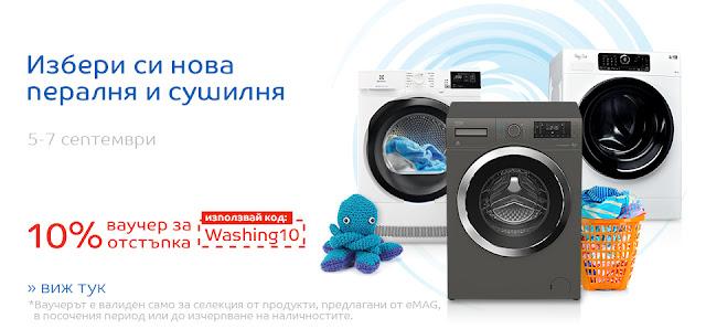 Нова сушилня или пералня с -10% отстъпка от ЕМАГ