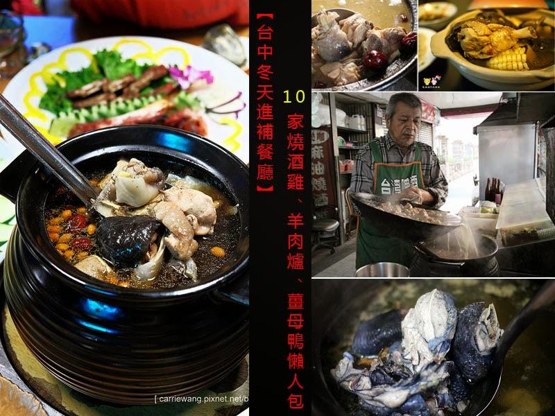 0 - 台中冬天進補餐廳│10家燒酒雞、羊肉爐、薑母鴨懶人包攻略