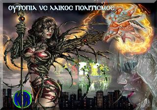 http://keritisriver.blogspot.com/2013/05/Polypolitismiki-Oytopia-kai-Politismikoi-Kodikes-sto-Dimotiko-Tragoydi.html