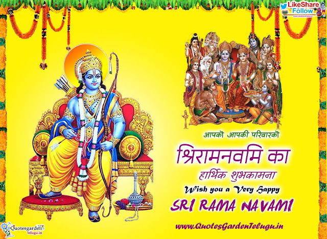 ram navami wishes in hindi language