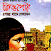 Cleopatra by Henry Rider Haggard-Bangla Translated Ebook