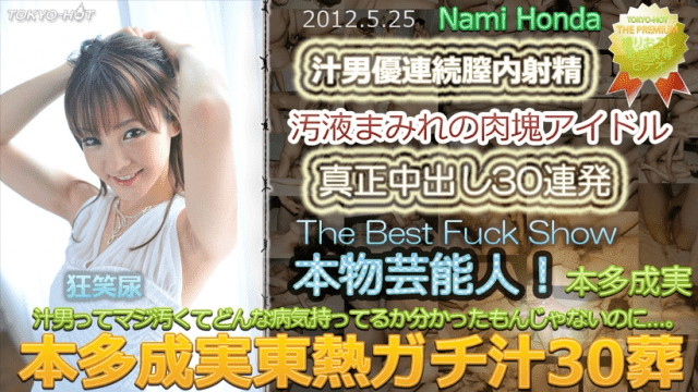 Tokyo Hot n0748 Honita Nanto Juice Burial High Actress The Premium Shooting Totally Thorough