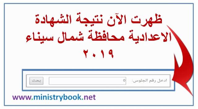 نتيجة الشهادة الاعدادية محافظة شمال سيناء 2019