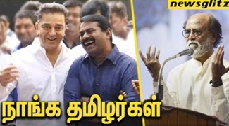 Seeman supports Kamal but opposes Rajinikanth