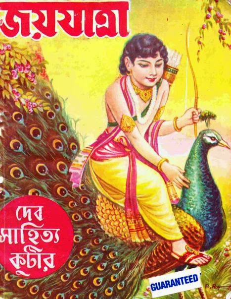 odyssey in bengali pdf free download