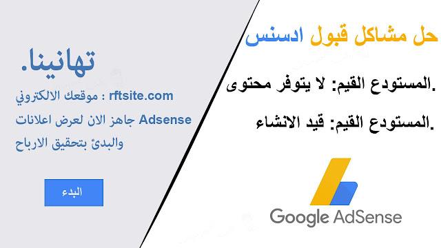 """طريقة حل مشكل عدم قبول الاشتراك فى جوجل ادسنس AdSense Valuable inventory : No content المستودع القيم: لا يتوفر محتوى  """"."""