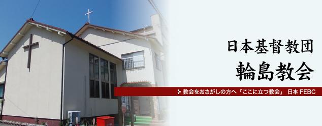 日本基督教団 輪島教会
