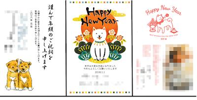 Happy Dog Year, Japanese New Year Cards