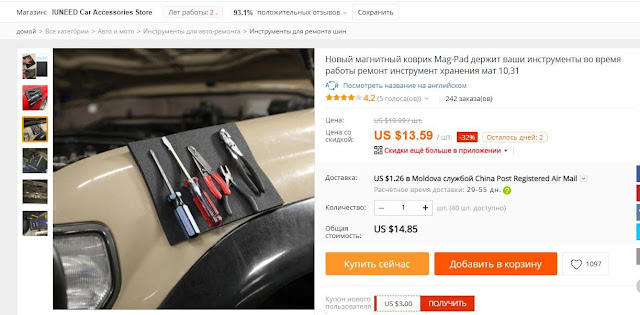 Covoraș magnetic pentru instrumente, piulițe sau alte lucruri din garaj, atelier. Cumpără direct de pe Aliexpresss cu livrare în Moldova