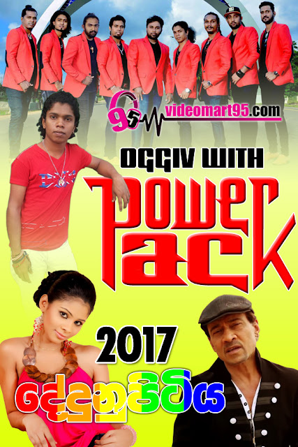POWER PACK DEDUNUPITIYA 2017