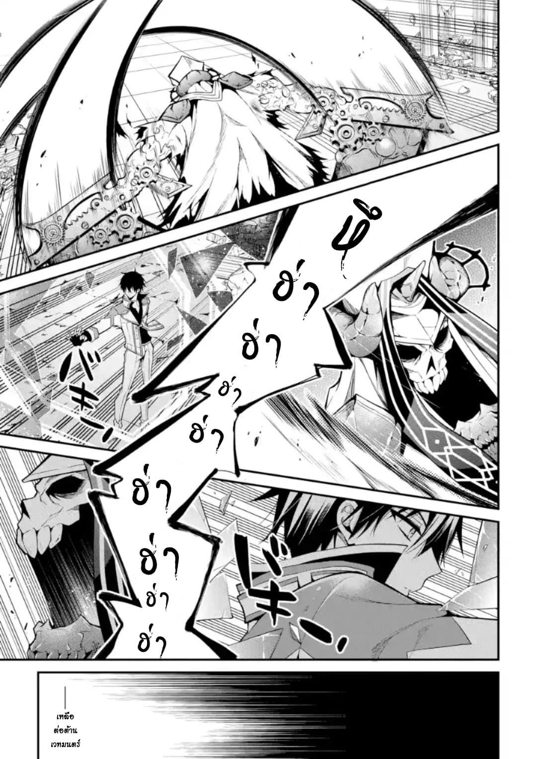 อ่านการ์ตูน Maou Gakuin no Futekigousha ตอนที่ 11 หน้าที่ 25