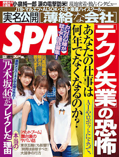 [雑誌] 週刊SPA! 2016 05 31号, manga, download, free
