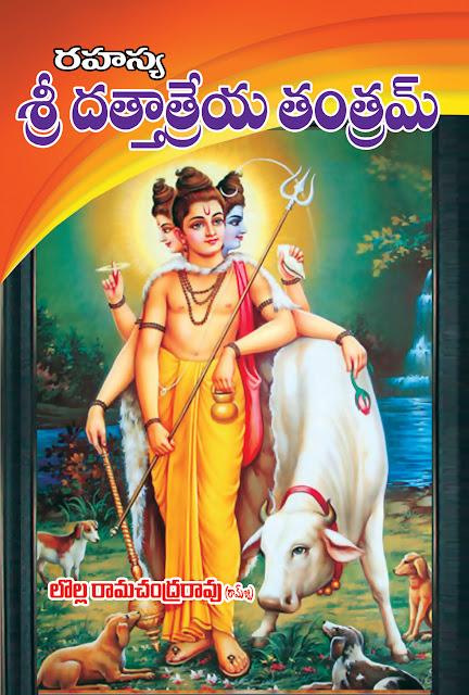 రహస్య శ్రీ దత్తాత్రేయ తంత్రమ్ | Rahasya Sri Dattatreya Tantram | GRANTHANIDHI | MOHANPUBLICATIONS | bhaktipustakalu