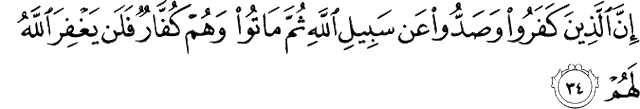 Surat Muhammad ayat 34