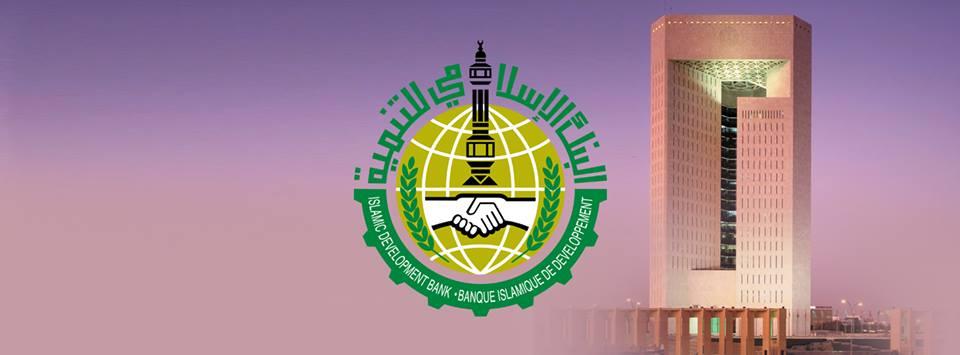 وظائف-البنك-الإسلامي-للتنمية-السعودية