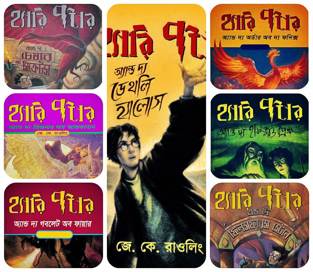 Harry Potter Book Pdf : Download harry potter books all seven ebooks in bangla