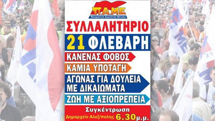 Συλλαλητήριο του ΠΑΜΕ την Τρίτη στην Αλεξανδρούπολη