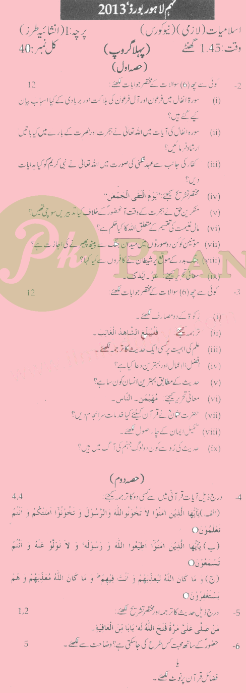 Past Papers of 9th Class Lahore Board 2013 Islamiat