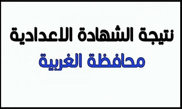 نتيجة الشهادة الاعدادية 2019 محافظة الغربية برقم الجلوس