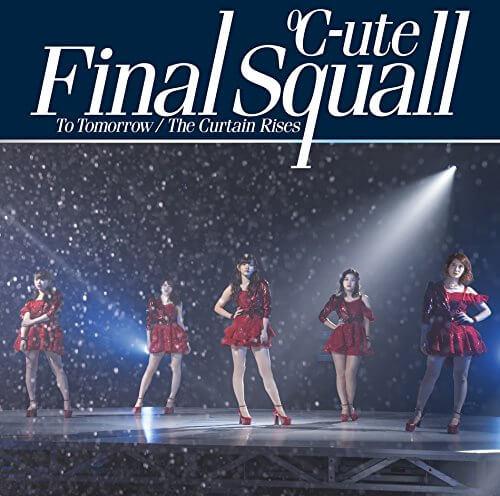 ℃-ute (キュート) – ファイナルスコール (Final Squall) Lyrics 歌詞 MV