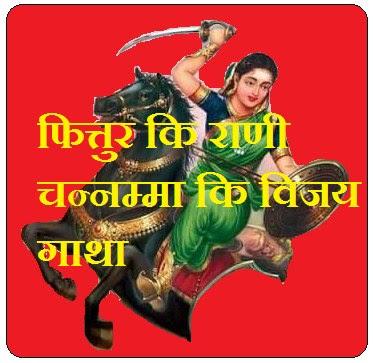 Raanee channamma kee Gaurav Gaatha
