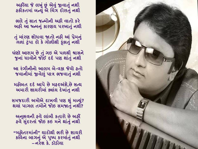 अहींया जे लखुं छुं एवुं जीवातुं नथी Gujarati Gazal By Naresh K. Dodia
